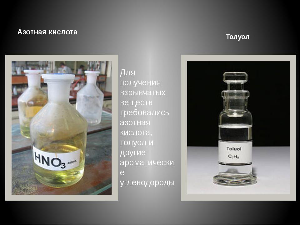 Азотная кислота Толуол Для получения взрывчатых веществ требовались азотная к...