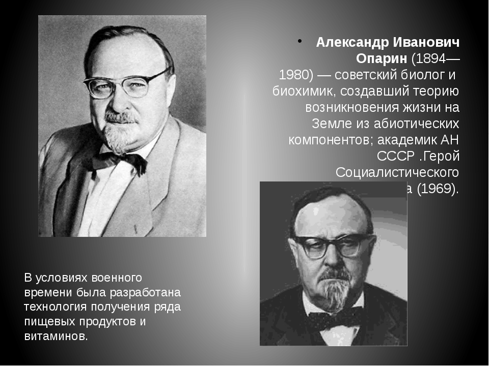 Александр Иванович Опарин(1894—1980)—советскийбиологибиохимик, создавши...