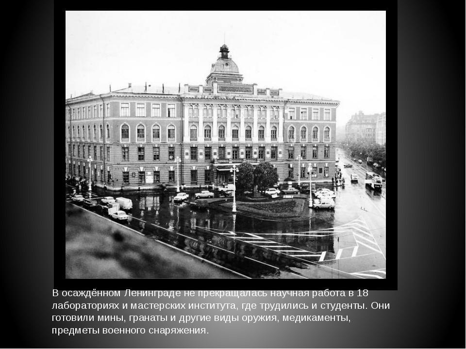 В осаждённом Ленинграде не прекращалась научная работа в 18 лабораториях и ма...