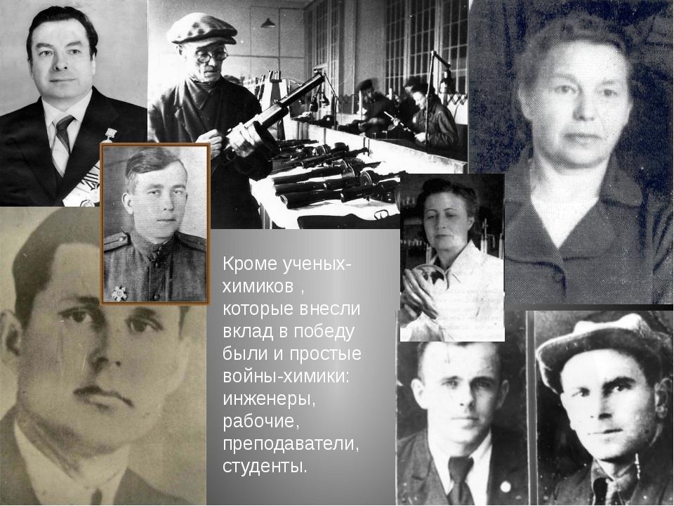 Кроме ученых-химиков , которые внесли вклад в победу были и простые войны-хим...