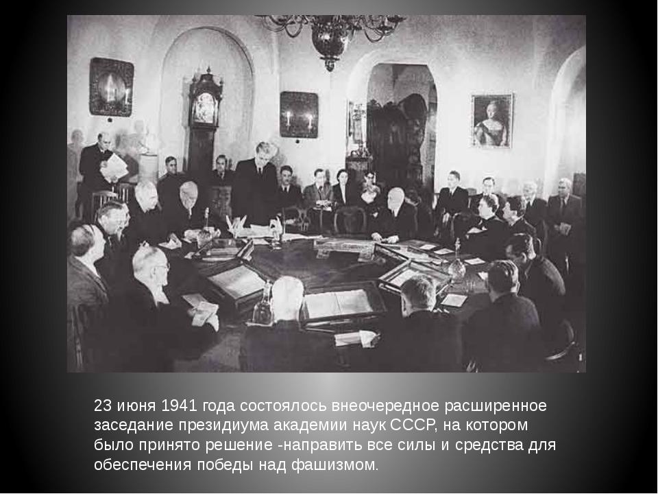23 июня 1941 года состоялось внеочередное расширенное заседание президиума ак...