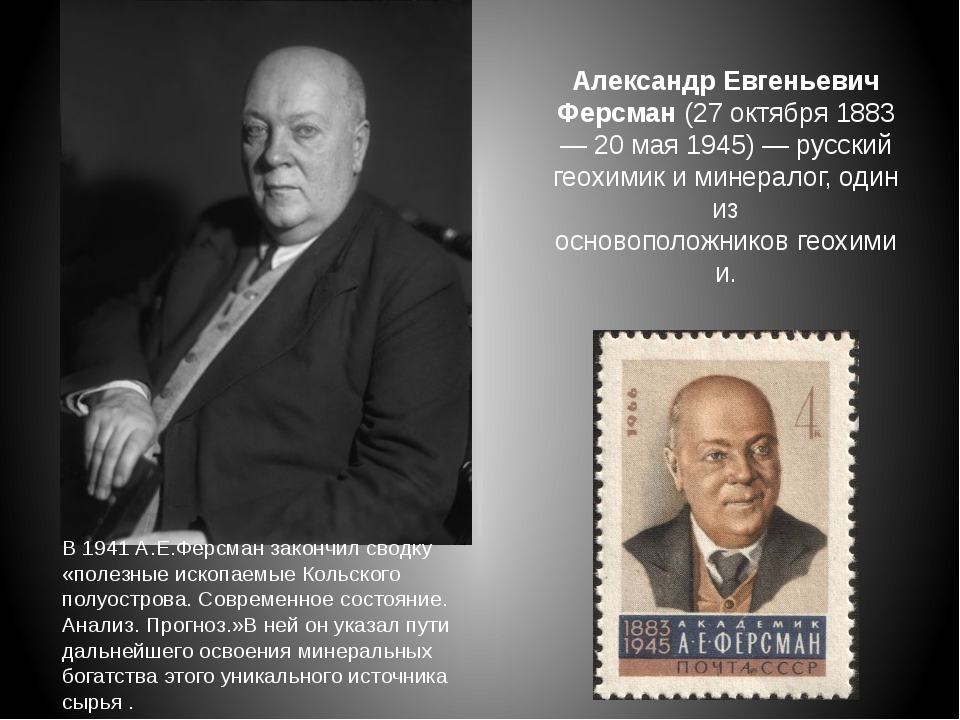 Александр Евгеньевич Ферсман(27октября1883—20 мая1945)— русский геохими...