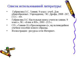 Список использованной литературы: Габриелян,О.С. Химия. 9 класс :учеб. Для об