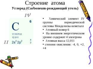 Строение атома Углерод (Carboneum-рождающий уголь) Химический элемент IV гру