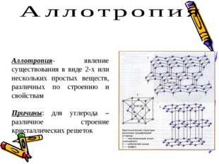 Аллотропия- явление существования в виде 2-х или нескольких простых веществ,