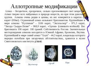 Аллотропные модификации Алмаз – бесцветное, прозрачное, сильно преломляющее