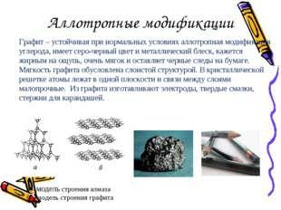 Аллотропные модификации Графит – устойчивая при нормальных условиях аллотропн