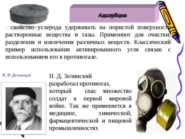 - свойство углерода удерживать на пористой поверхности растворенные вещества...