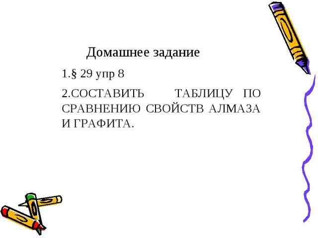 Домашнее задание 1.§ 29 упр 8 2.СОСТАВИТЬ ТАБЛИЦУ ПО СРАВНЕНИЮ СВОЙСТВ АЛМА...