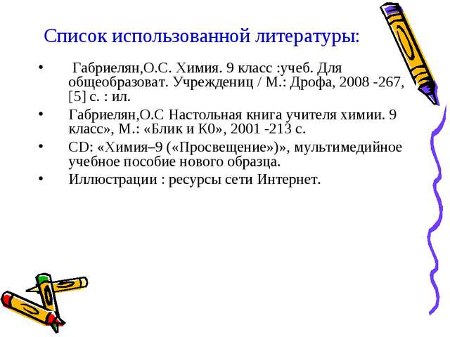 Список использованной литературы: Габриелян,О.С. Химия. 9 класс :учеб. Для об...