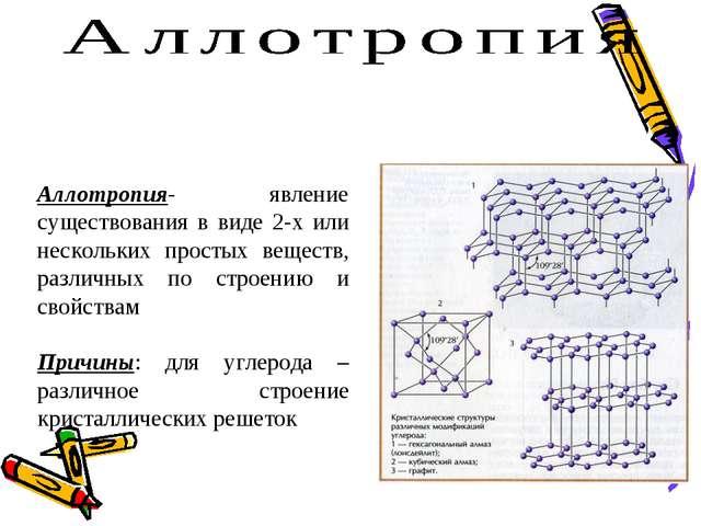 Аллотропия- явление существования в виде 2-х или нескольких простых веществ,...