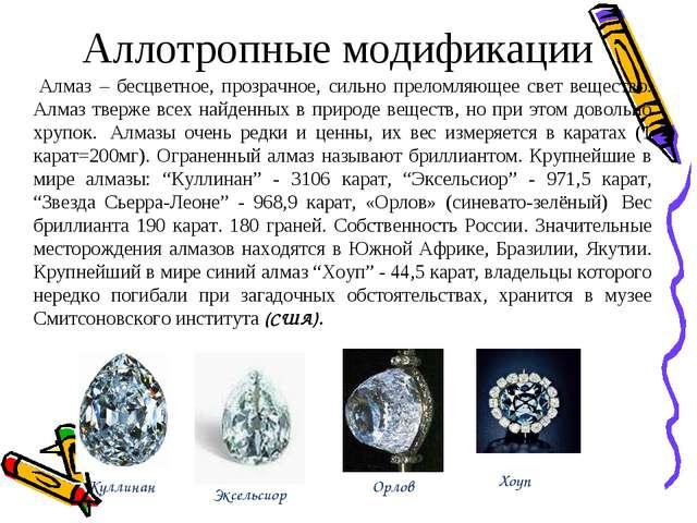 Аллотропные модификации Алмаз – бесцветное, прозрачное, сильно преломляющее...