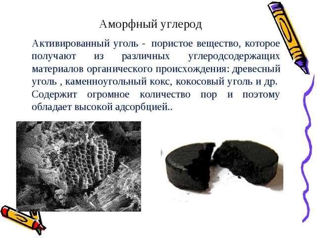 Аморфный углерод Активированный уголь - пористое вещество, которое получают...