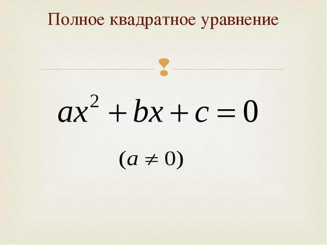 Полное квадратное уравнение 