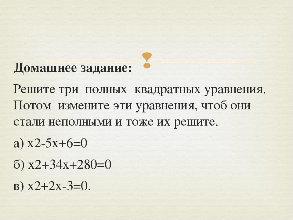 Домашнее задание: Решите три полных квадратных уравнения. Потом измените эти...