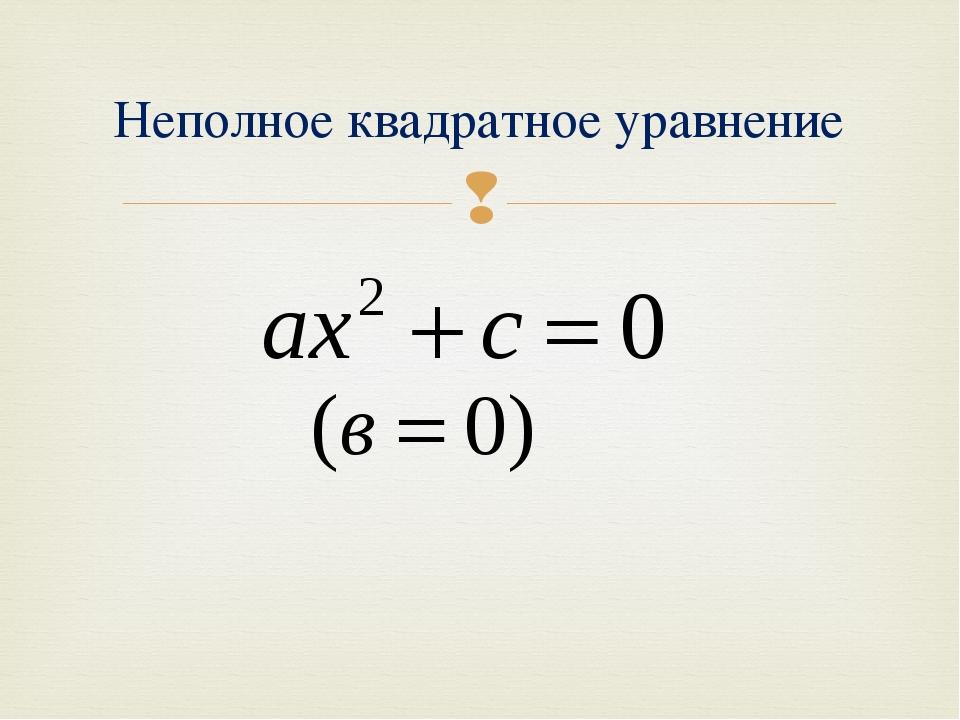 Неполное квадратное уравнение 
