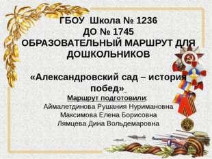 ГБОУ Школа № 1236 ДО № 1745 ОБРАЗОВАТЕЛЬНЫЙ МАРШРУТ ДЛЯ ДОШКОЛЬНИКОВ «Алекса