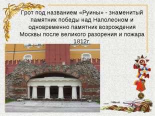 Грот под названием «Руины» - знаменитый памятник победы над Наполеоном и одн