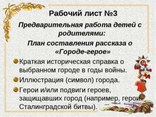 Рабочий лист №3 Предварительная работа детей с родителями: План составления р