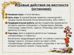 Игровые действия на местности (остановке): Название игры: «Гости Москвы» Цель