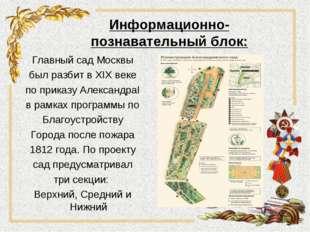 Информационно-познавательный блок: Главный сад Москвы был разбит в XIX веке