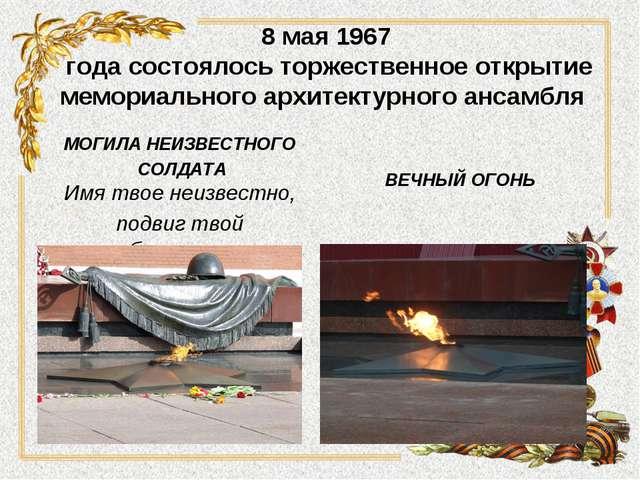 8 мая 1967 года состоялось торжественное открытие мемориального архитектурног...