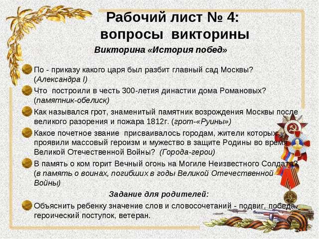 Рабочий лист № 4: вопросы викторины Викторина «История побед»  По - приказу...