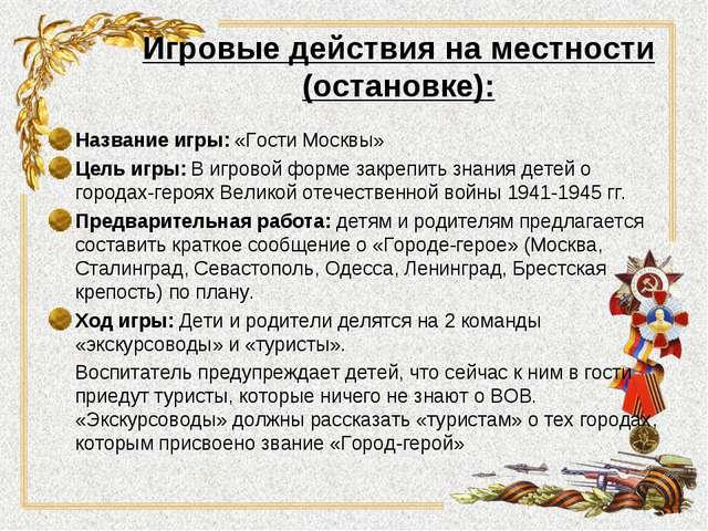 Игровые действия на местности (остановке): Название игры: «Гости Москвы» Цель...