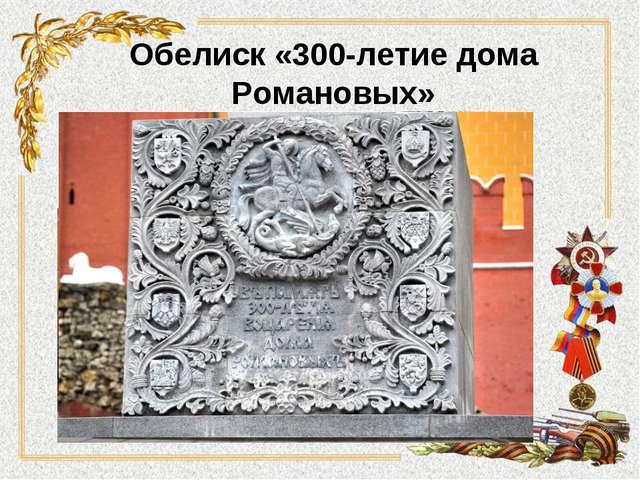 Обелиск «300-летие дома Романовых»