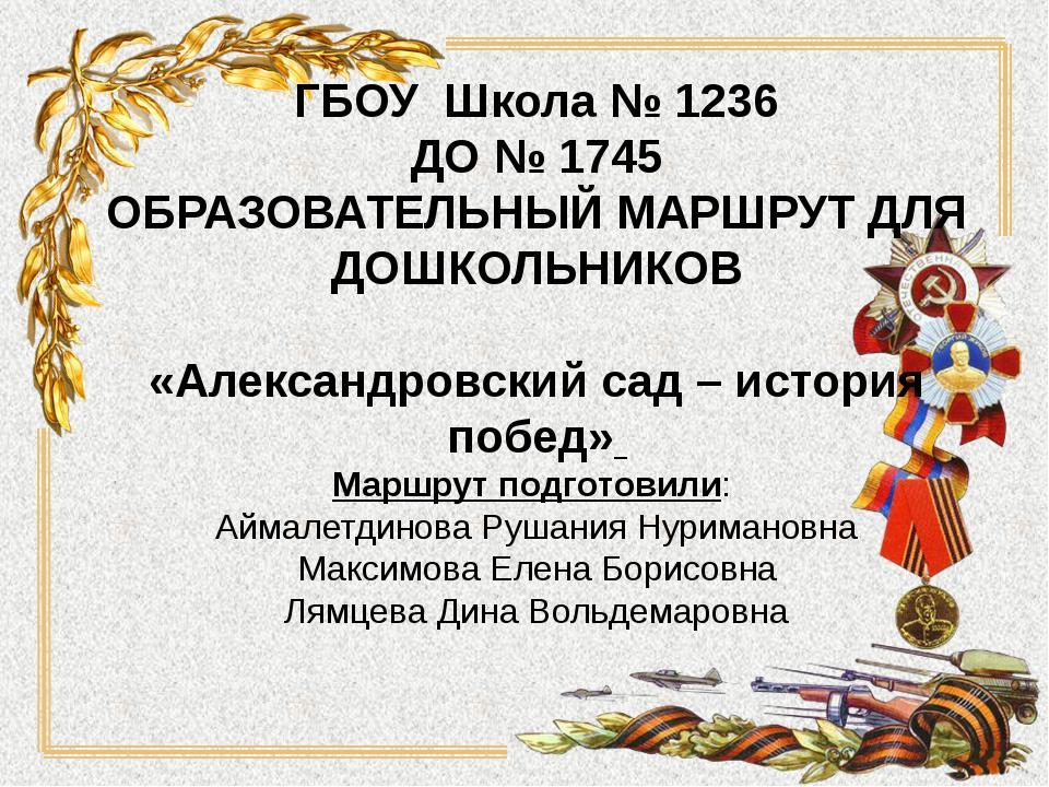 ГБОУ Школа № 1236 ДО № 1745 ОБРАЗОВАТЕЛЬНЫЙ МАРШРУТ ДЛЯ ДОШКОЛЬНИКОВ «Алекса...