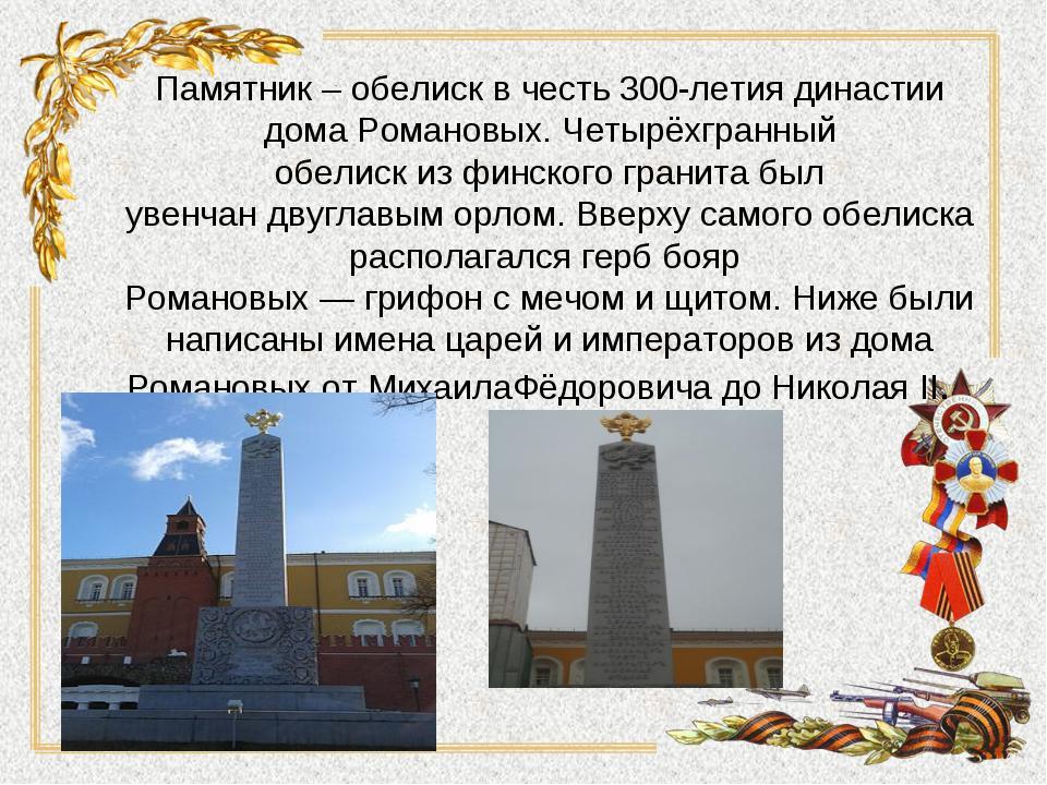 Памятник – обелиск в честь 300-летия династии дома Романовых. Четырёхгранный...