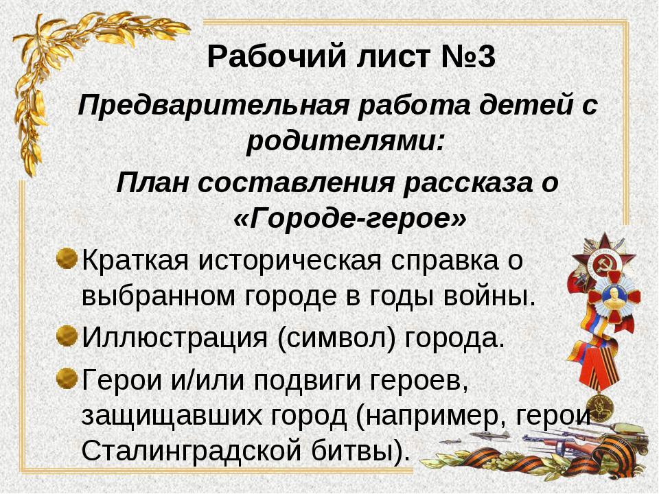 Рабочий лист №3 Предварительная работа детей с родителями: План составления р...