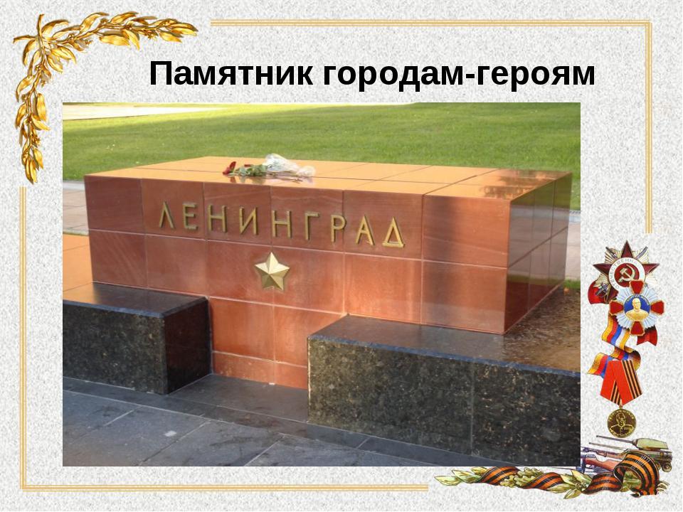 Памятник городам-героям