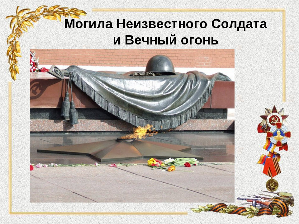 Могила Неизвестного Солдата и Вечный огонь