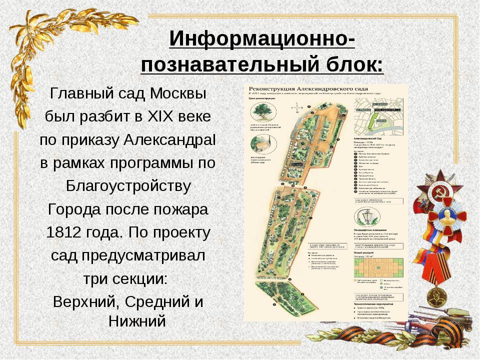 Информационно-познавательный блок: Главный сад Москвы был разбит в XIX веке...