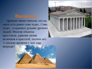 Введение. Древние греки считали, что на свете есть равно семь чудес. Семь чу