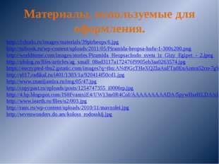 Материалы, используемые для оформления. http://1chudo.ru/images/materials/39p