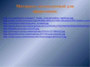 Материал, используемый для оформления. http://www.grand-arch.ru/images/7_chud