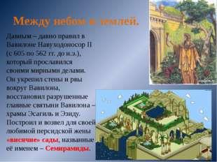 Между небом и землей. Давным – давно правил в Вавилоне Навуходоносор II (с 60