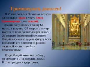 Громовержец доволен! В V веке до н.э. в Олимпии возвели на площади храм в че