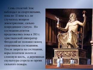 Семь столетий Зевс наблюдал за спортсменами, пока во II веке н.э. не случило