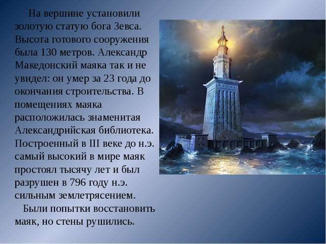 На вершине установили золотую статую бога Зевса. Высота готового сооружения...