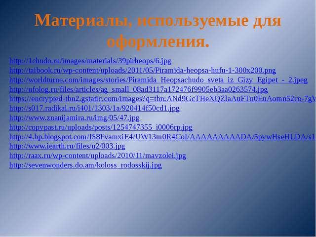 Материалы, используемые для оформления. http://1chudo.ru/images/materials/39p...