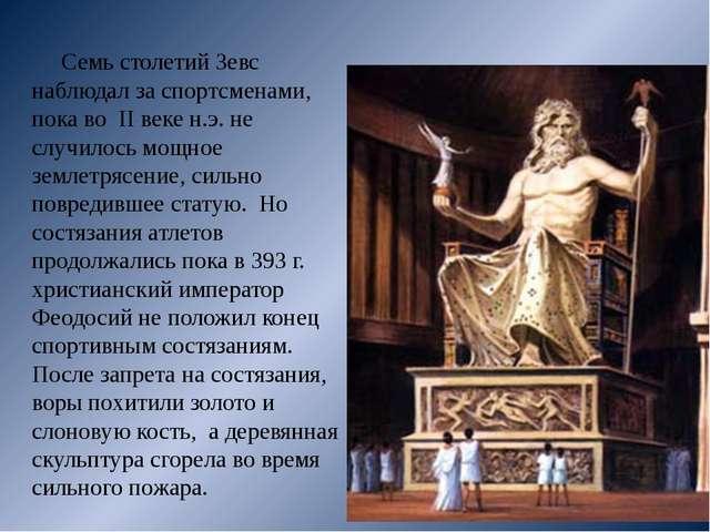 Семь столетий Зевс наблюдал за спортсменами, пока во II веке н.э. не случило...