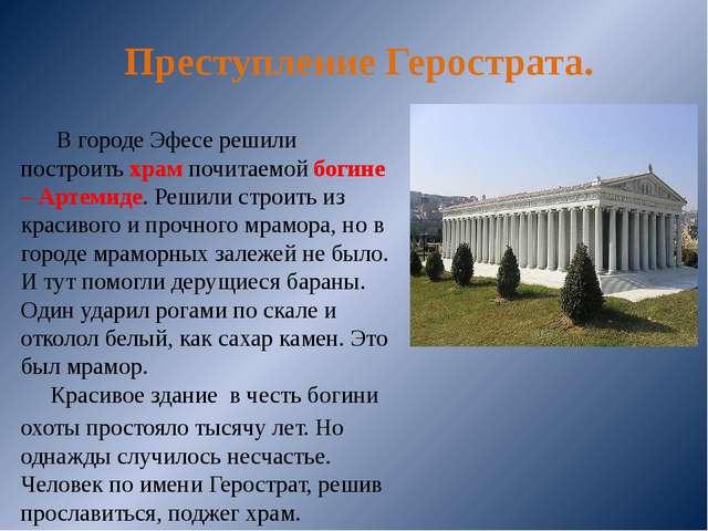Преступление Герострата. В городе Эфесе решили построить храм почитаемой боги...