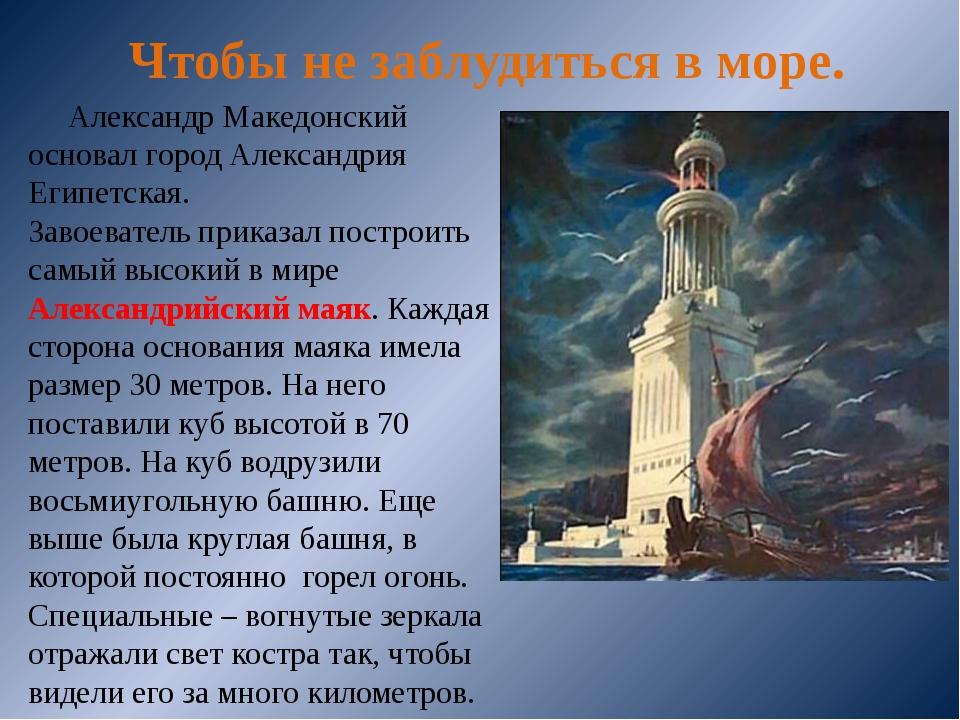 Чтобы не заблудиться в море. Александр Македонский основал город Александрия...