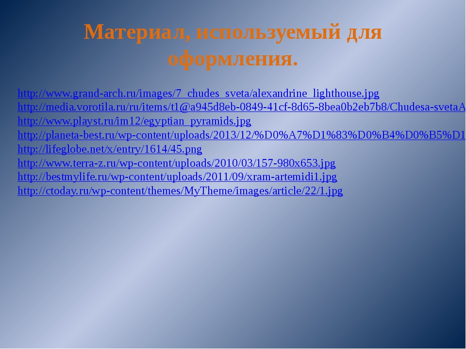 Материал, используемый для оформления. http://www.grand-arch.ru/images/7_chud...