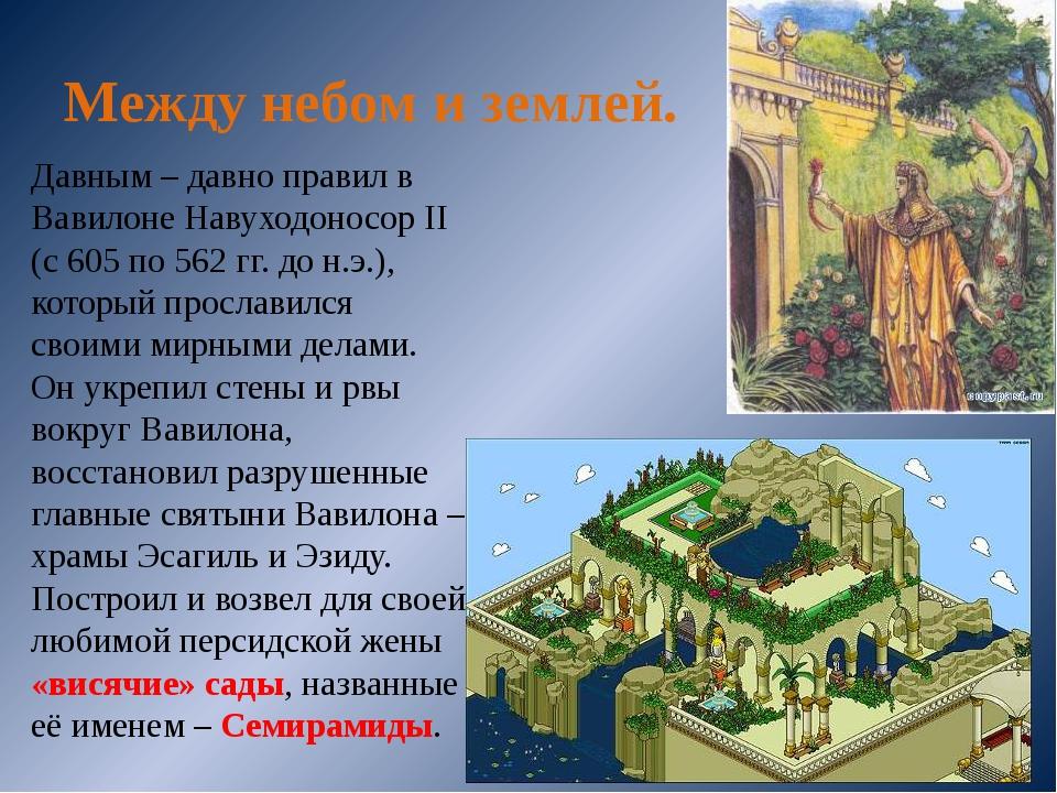Между небом и землей. Давным – давно правил в Вавилоне Навуходоносор II (с 60...