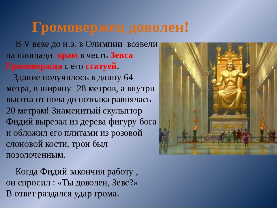Громовержец доволен! В V веке до н.э. в Олимпии возвели на площади храм в че...