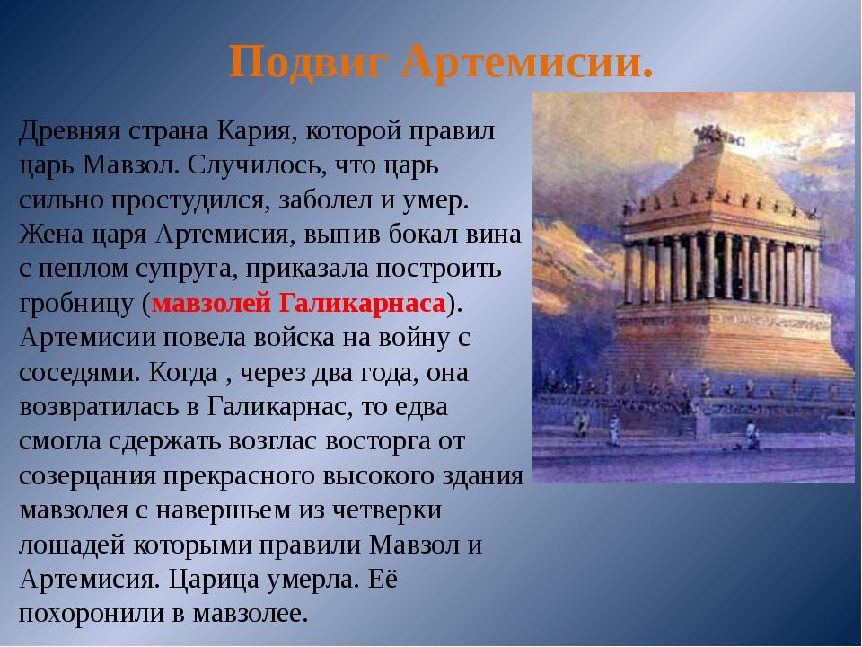 Подвиг Артемисии. Древняя страна Кария, которой правил царь Мавзол. Случилось...
